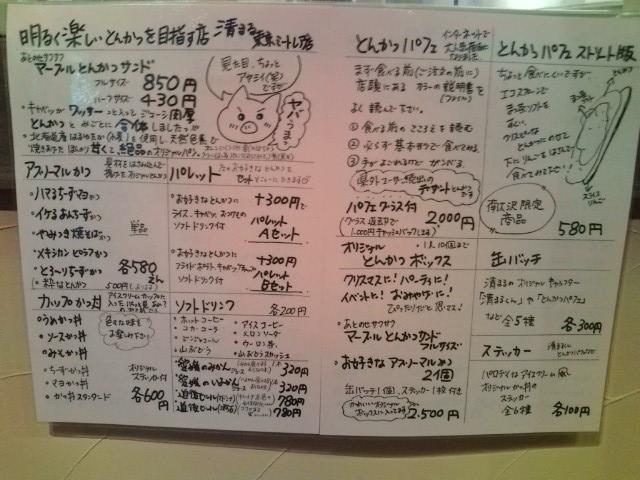 20091218_清まる東京ミートレア店-002