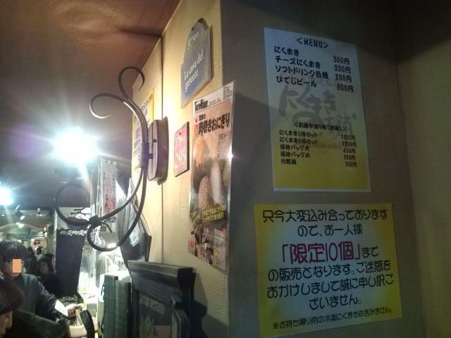 20091218_元祖にくまき本舗南大沢店-002
