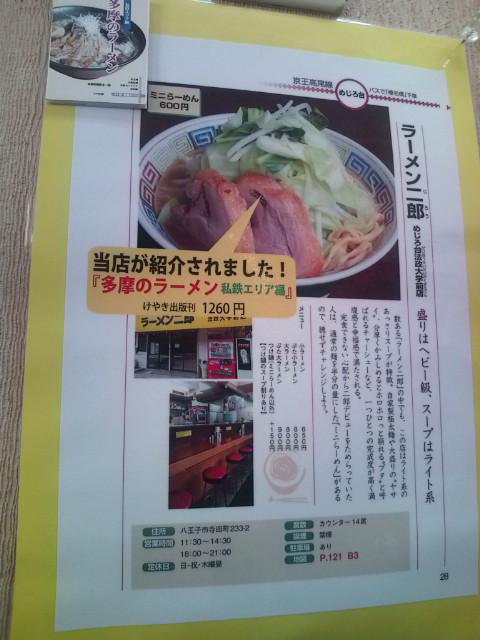 20091219_ラーメン二郎めじろ台法政大学前店-002