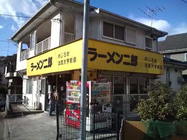 20091219_ラーメン二郎めじろ台法政大学前店-001