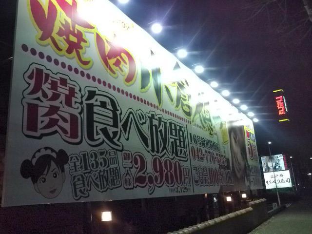 20091219_焼肉小倉優子相模原店-001