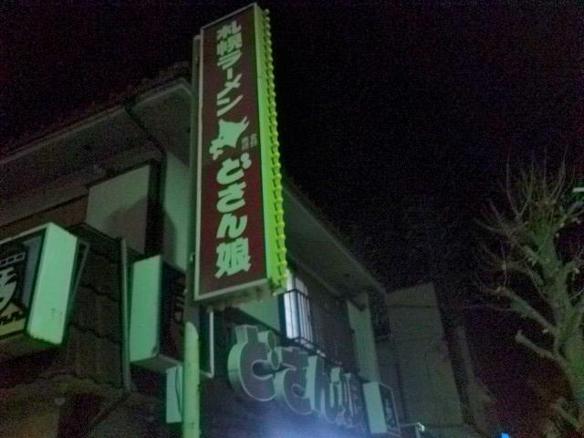 20091219_札幌ラーメンどさん娘東橋本店-001