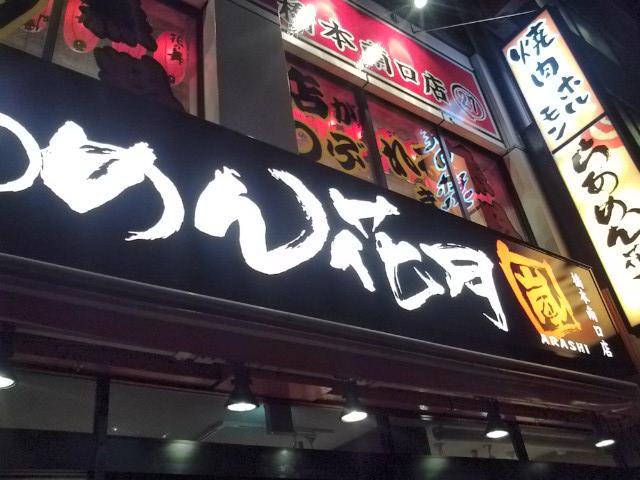20091219_らあめん花月嵐橋本南口店-001