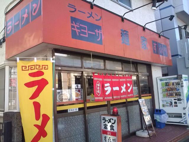 20091220_麺家すな川-001