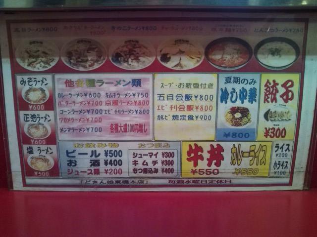 20091221_どさん娘東橋本店-002