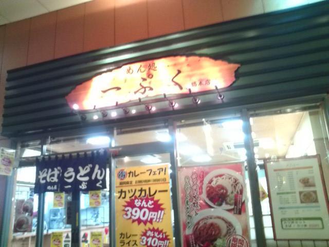 20091221_めん処一ぷく橋本店-001
