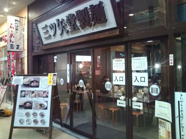 20091222_三ツ矢堂製麺ぐりーんうぉーく多摩店-005
