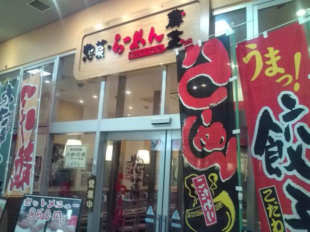 20091222_らーめん蔵芸八王子店-001