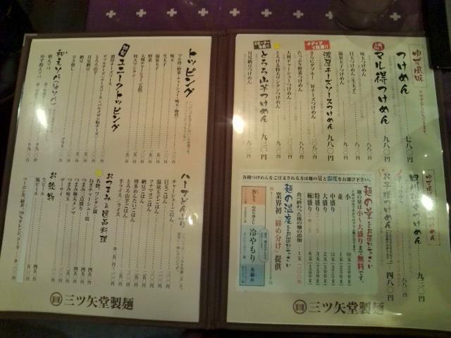 20091222_三ツ矢堂製麺ぐりーんうぉーく多摩店-002