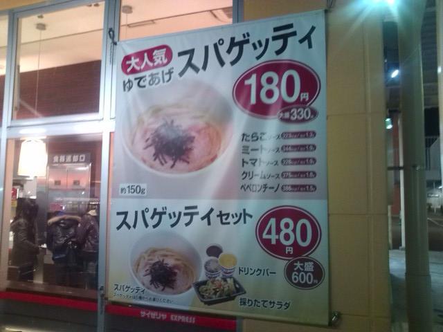 20091222_サイゼリやEXPRESSぐりーんうぉーく多摩店-003