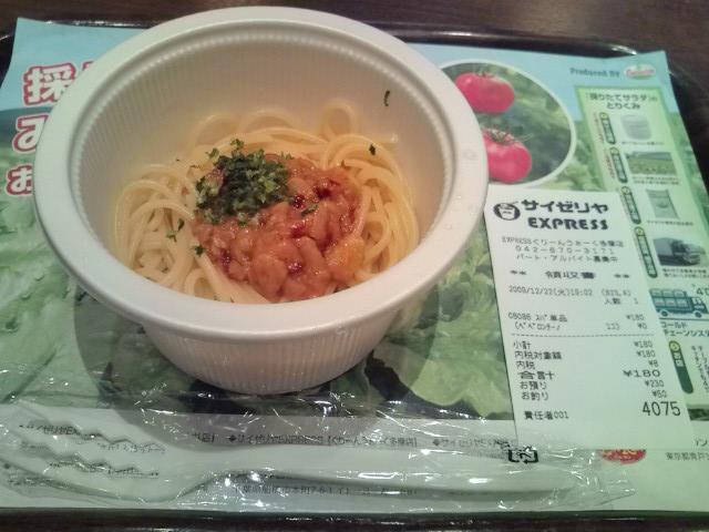 20091222_サイゼリやEXPRESSぐりーんうぉーく多摩店-005