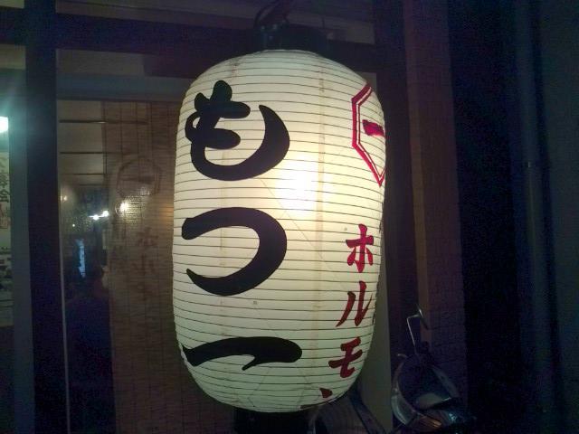 20091223_もつ一橋本店-004