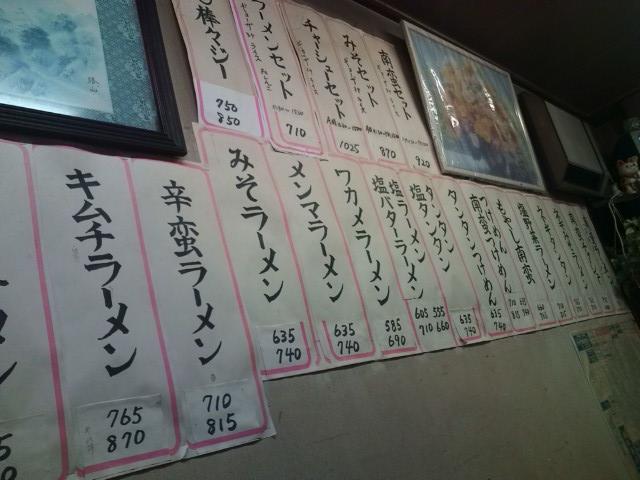 20091224_元祖ラーメンショップ相模原店-001