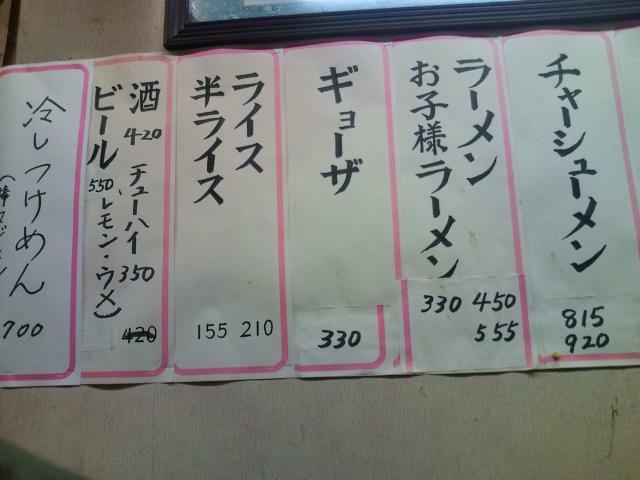 20091224_元祖ラーメンショップ相模原店-002
