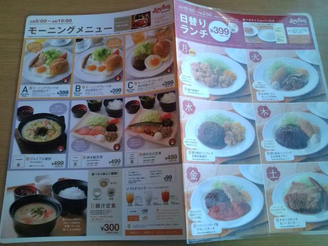 20091225_RestaurantJoyfull町田多摩境店-002
