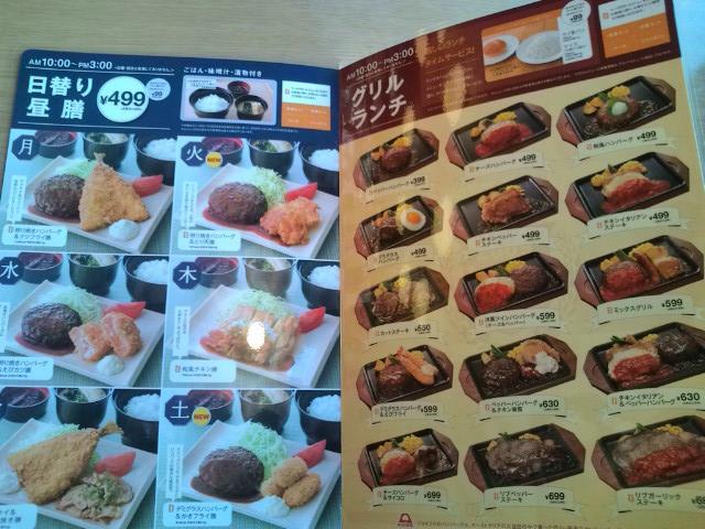 20091225_RestaurantJoyfull町田多摩境店-003