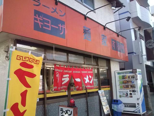 20091225_麺家すな川-001