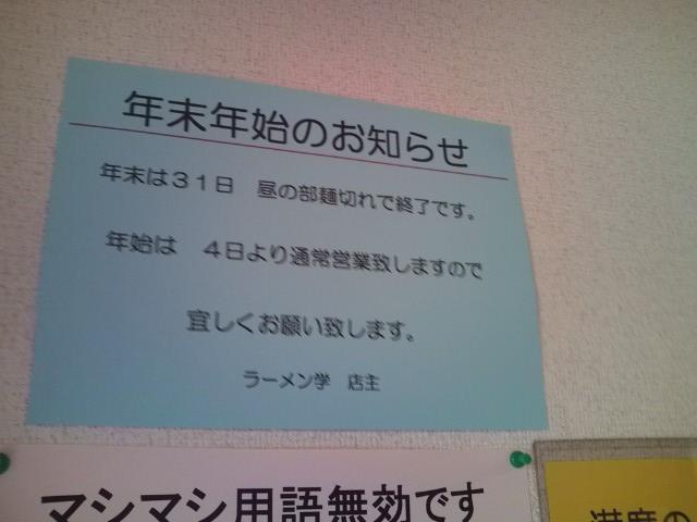 20091226_ラーメン学-005