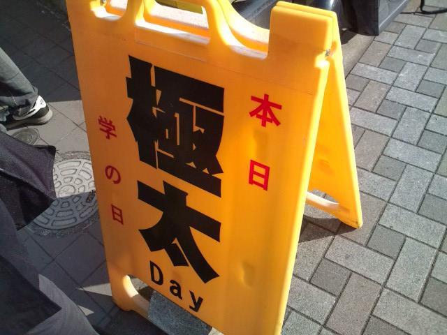 20091226_ラーメン学-002