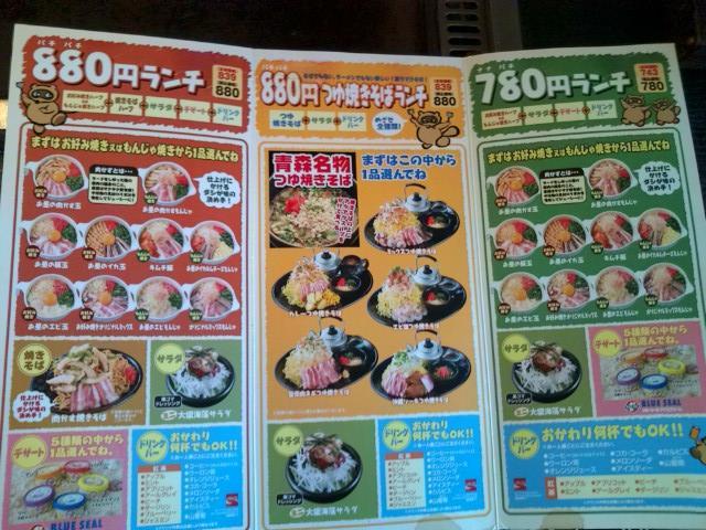 20091228_お好み焼道とん堀堀相模原店-002