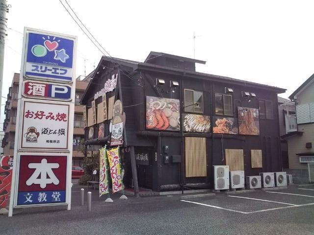 20091228_お好み焼道とん堀堀相模原店-001