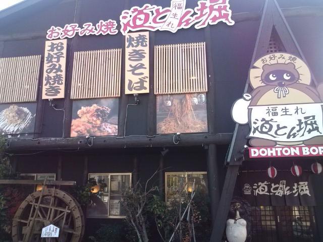20091228_お好み焼道とん堀堀相模原店-014