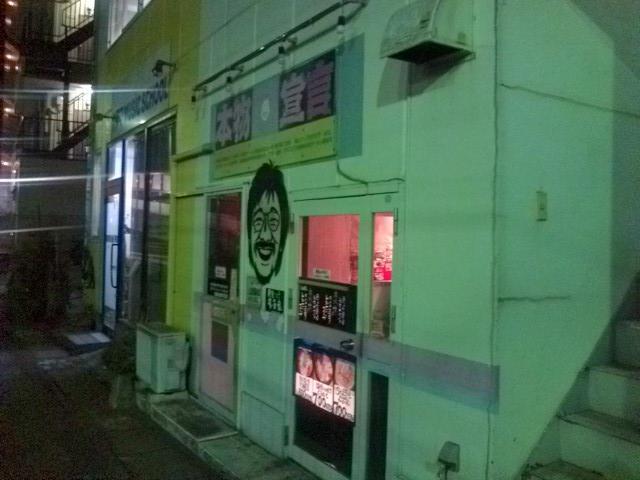 20091228_大石家-001