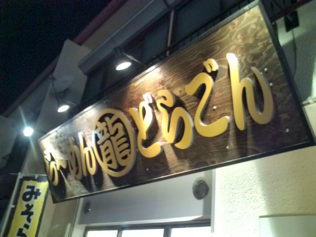 20091228_ら~めんどらごん-001