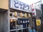 20091229_とんかつ赤城-001
