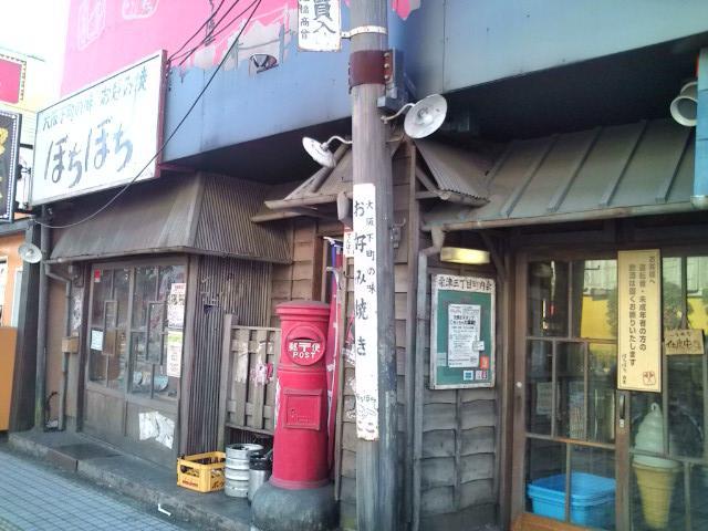 20091229_大阪下町の味ぼちぼち相模原店-001