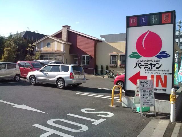 20091229_バーミヤン相模原千代田店-001