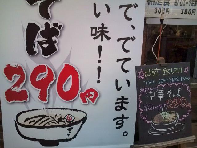 20091230_味の天徳八王子店-002