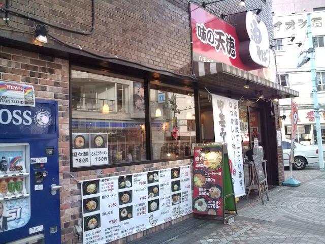 20091230_味の天徳八王子店-001