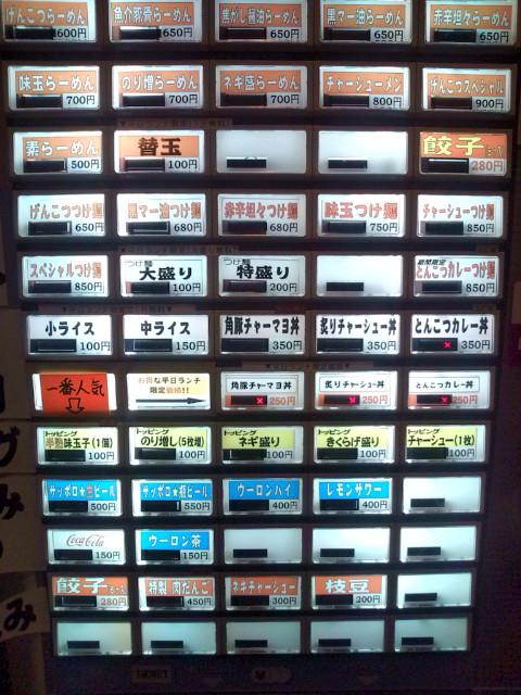 20091230_博多拉麺げんこつ堂-002