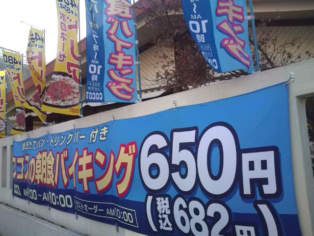 20100104_COCOS豊田駅前店-002