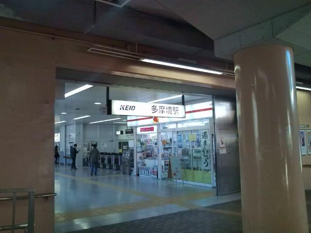 20100109_京王多摩境駅-001