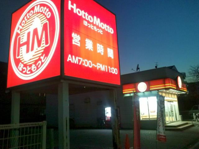 HottoMotto相模原弥栄店-001