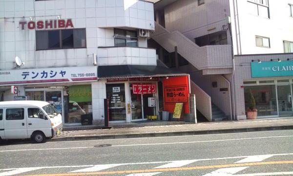 20100110_熱血らーめん-001