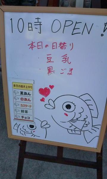 20100110_たいやき藤家相模原星ヶ丘店-001