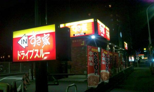 20100110_すき家日野南平店-002