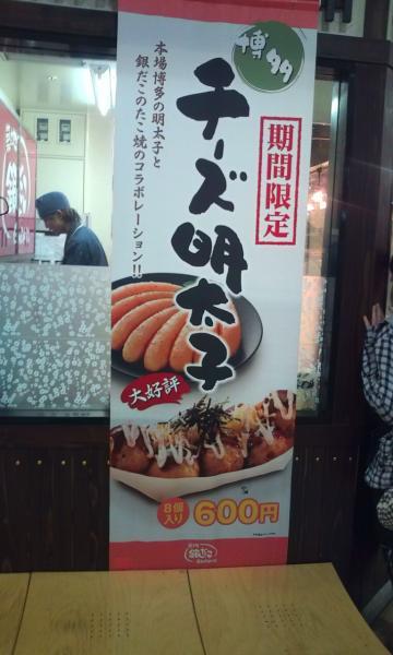 20100114_築地銀だこ橋本サティ店-004