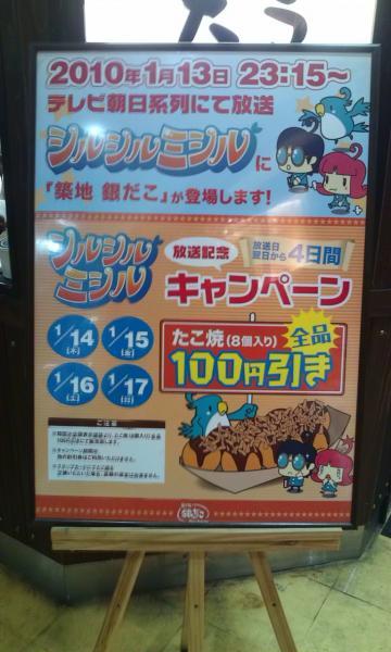 20100114_築地銀だこ橋本サティ店-002