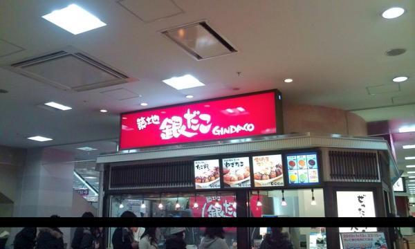 20100114_築地銀だこ橋本サティ店-001