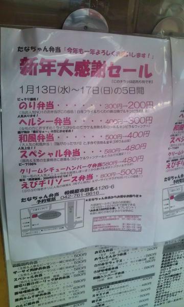 20100112_たなちゃん弁当-001