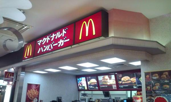 20100114_McDonalds橋本サティ店-001