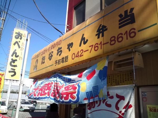 20100116_たなちゃん弁当-001