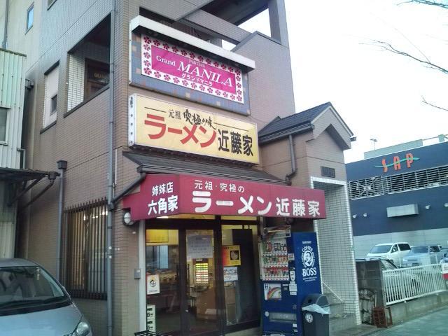 20100116_元祖究極の味ラーメン近藤家-001