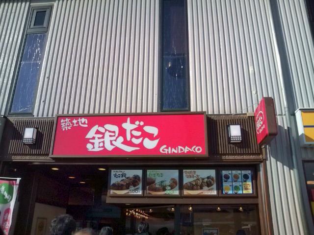 20100117_築地銀だこ南大沢店-002