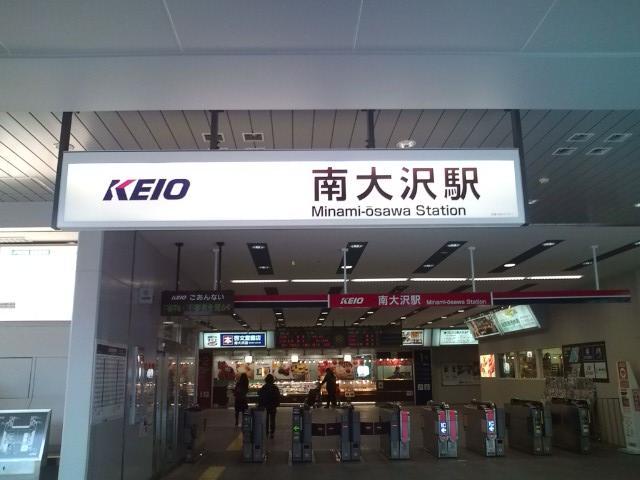 20100117_京王南大沢駅-001