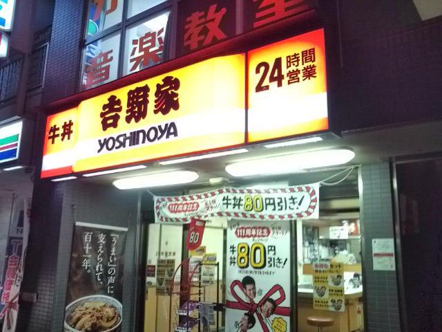 20100118_吉野家相模原駅前店-001